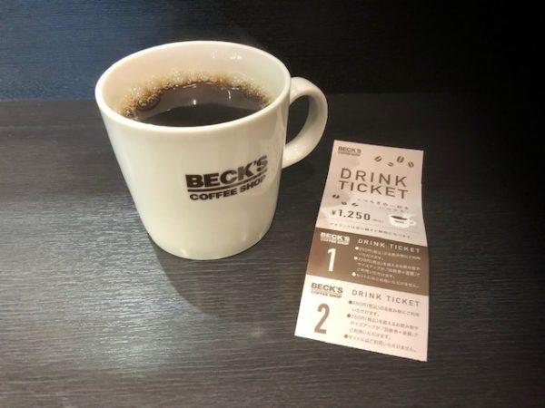コーヒー+回数券