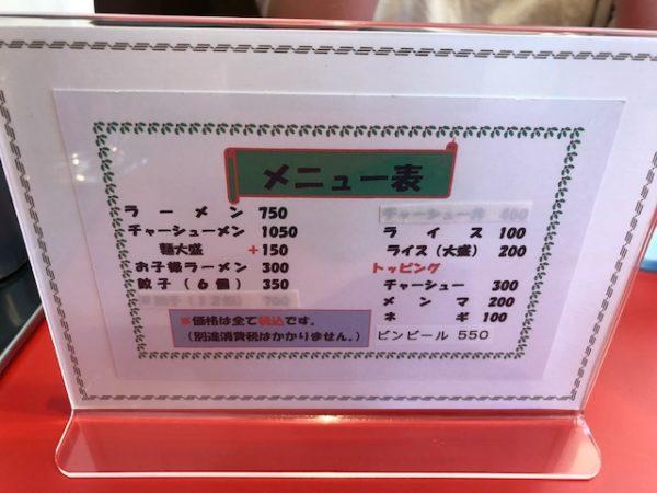 麺来亭メニュー