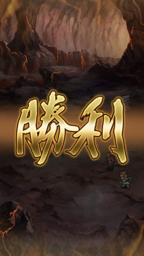 武器聖石の洞窟勝利
