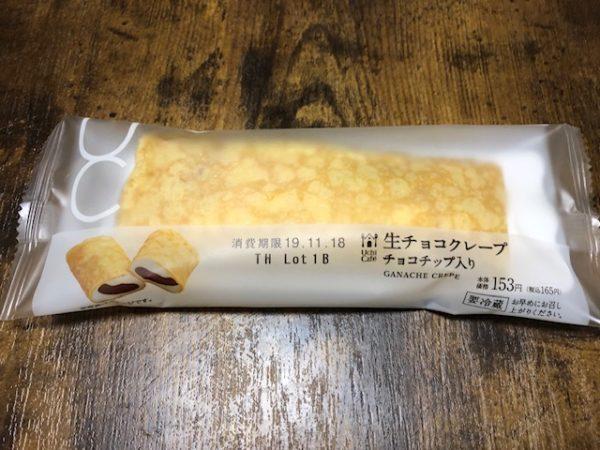 ローソン生チョコクレープ