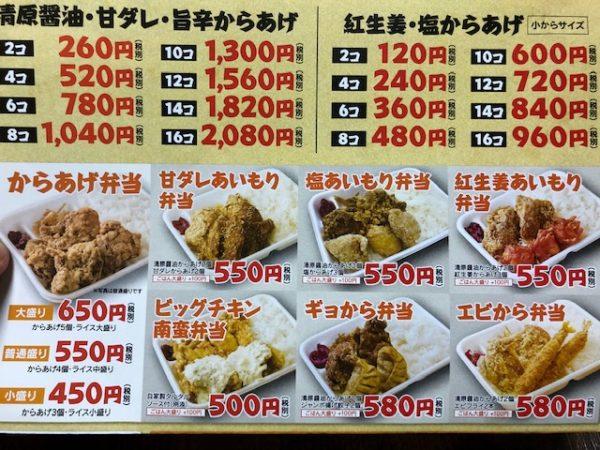 寺田商店メニュー