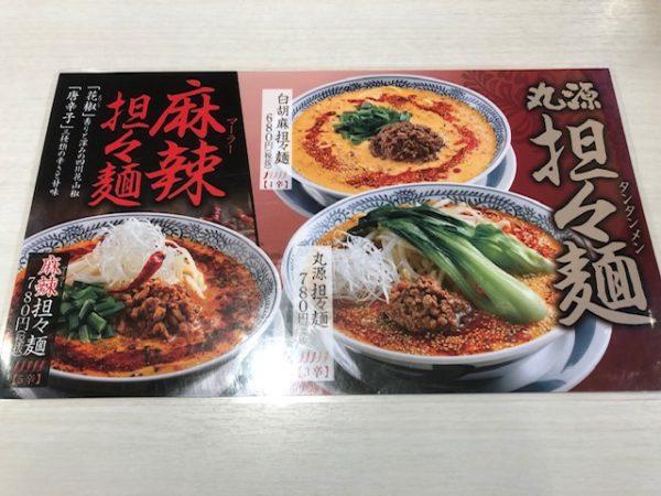 丸源担々麺メニュー