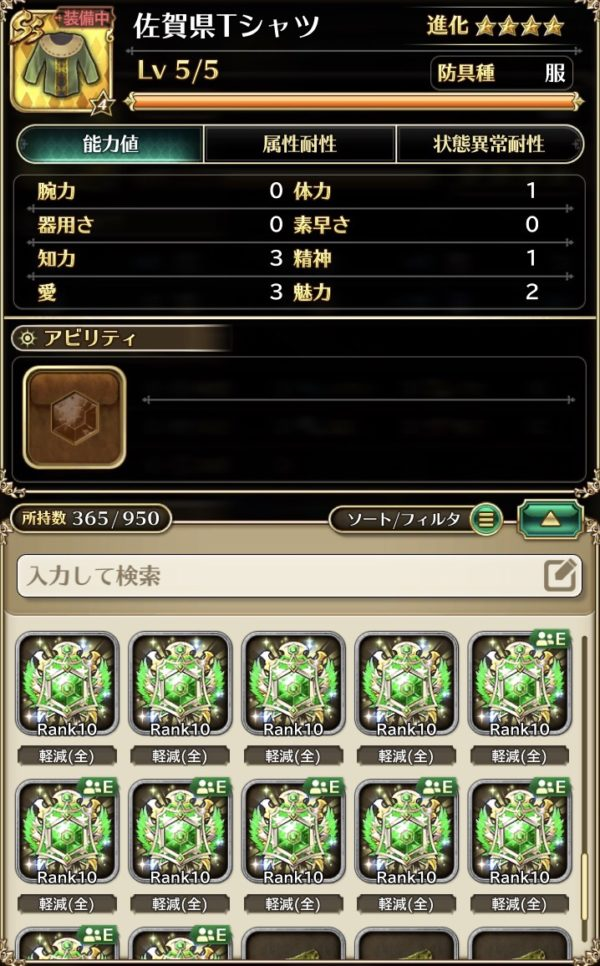 聖石選択画面