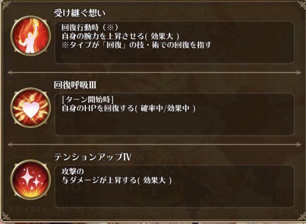 最終皇帝(女)SS1アビリティ