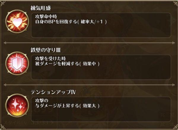 最終皇帝(女)SS2アビリティ