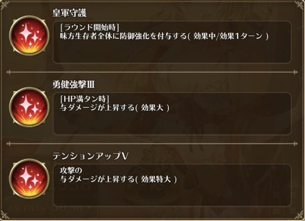 最終皇帝(女)SS3アビリティ