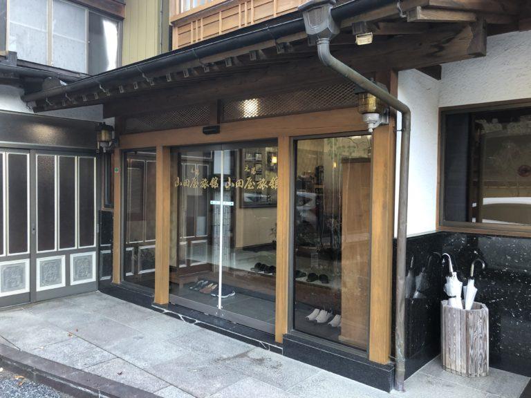 山田屋旅館入口