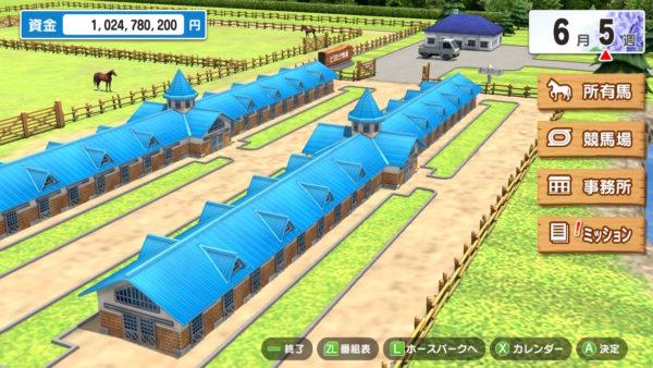 牧場資金10億