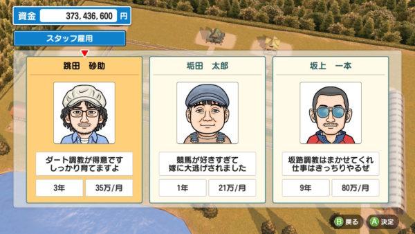 スタッフ跳田