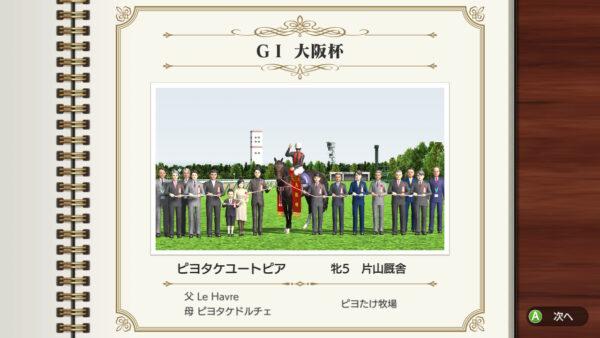 ピヨタケユートピア大阪杯勝利