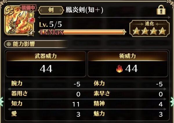 SS武器鳳炎剣