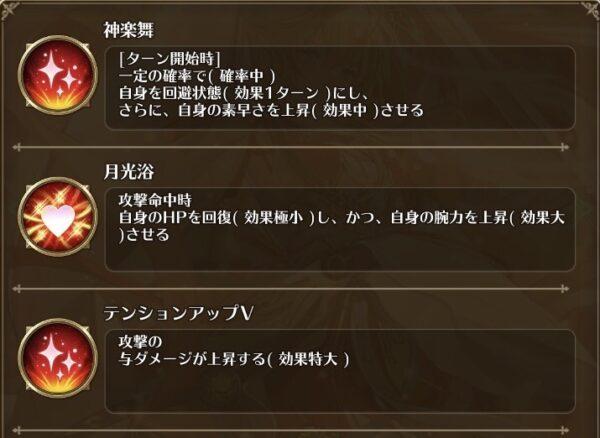 SS4最終皇帝女アビリティ