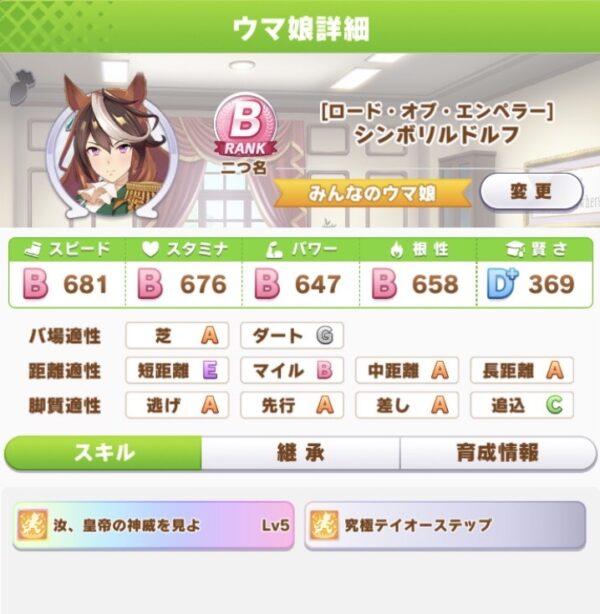 ファン50万2(スキル)