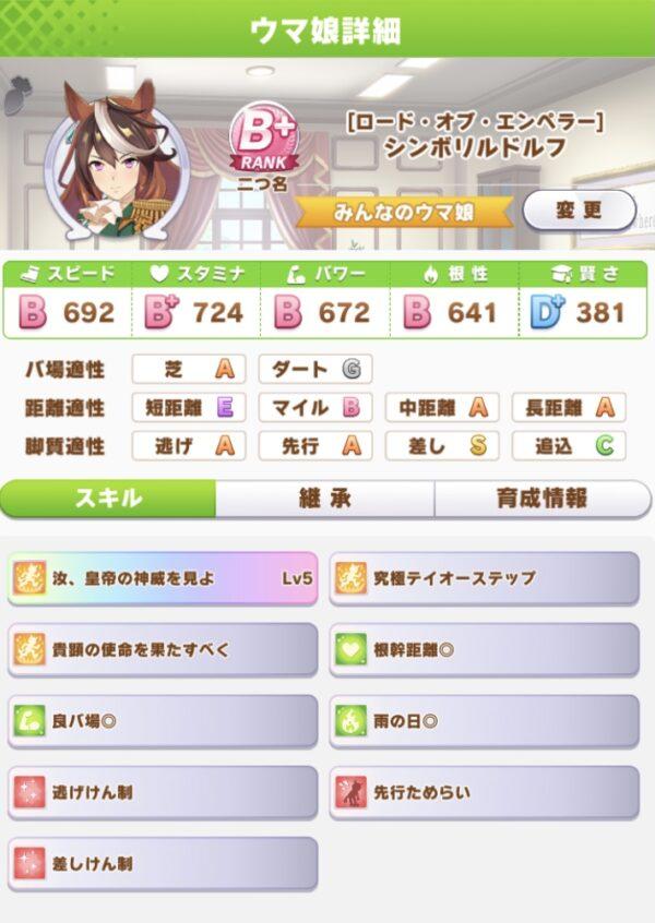 ファン50万5(スキル)