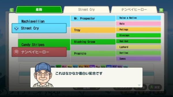 Street Cry×ナンベイヒーロー(面白配合)