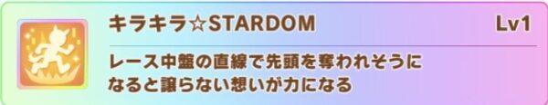 キラキラ☆STARDOM