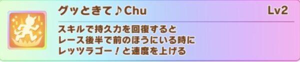 グッときて♪Chu(スキル)