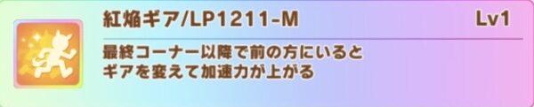 固有スキル(紅焔ギア/LP1211-M)