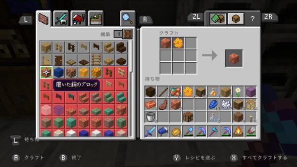 磨いた銅のブロック(クラフト)