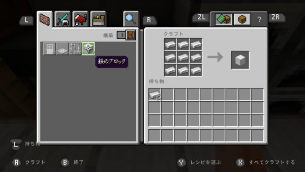 鉄ブロック作り方